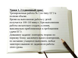 Уроки 1, 2 (сдвоенный урок) Тренировочная работа № 1 по типу ЕГЭ в полном объ