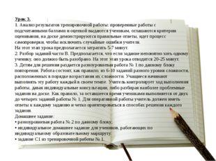 Урок 3. 1. Анализ результатов тренировочной работы: проверенные работы с подс