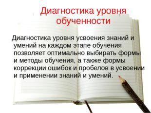 Диагностика уровня обученности Диагностика уровня усвоения знаний и умений на