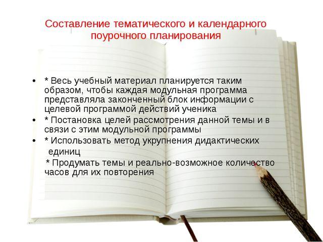 Составление тематического и календарного поурочного планирования * Весь учебн...