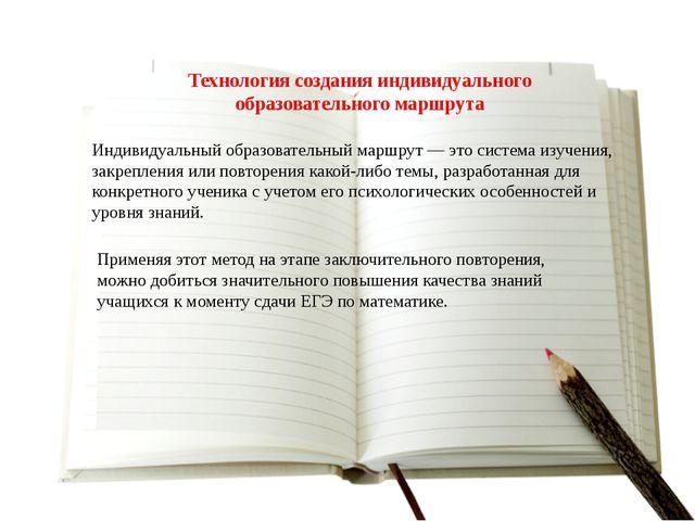 Технология создания индивидуального образовательного маршрута Индивидуальный...