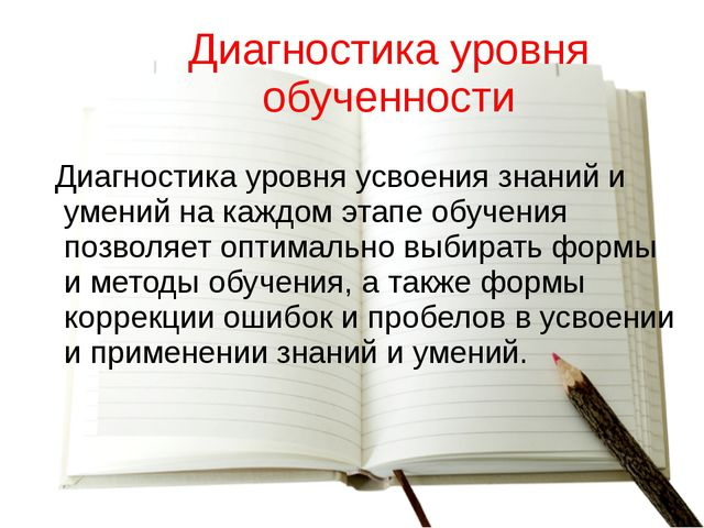 Диагностика уровня обученности Диагностика уровня усвоения знаний и умений на...