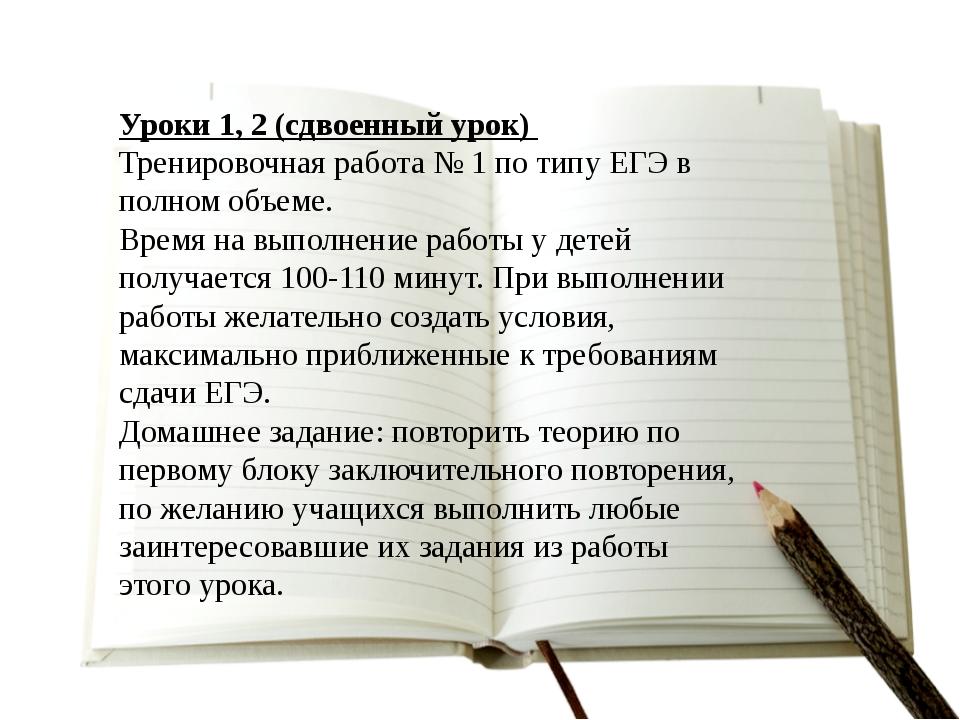 Уроки 1, 2 (сдвоенный урок) Тренировочная работа № 1 по типу ЕГЭ в полном объ...