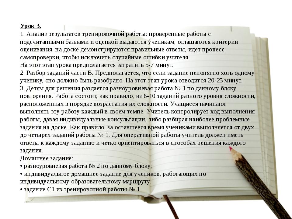 Урок 3. 1. Анализ результатов тренировочной работы: проверенные работы с подс...