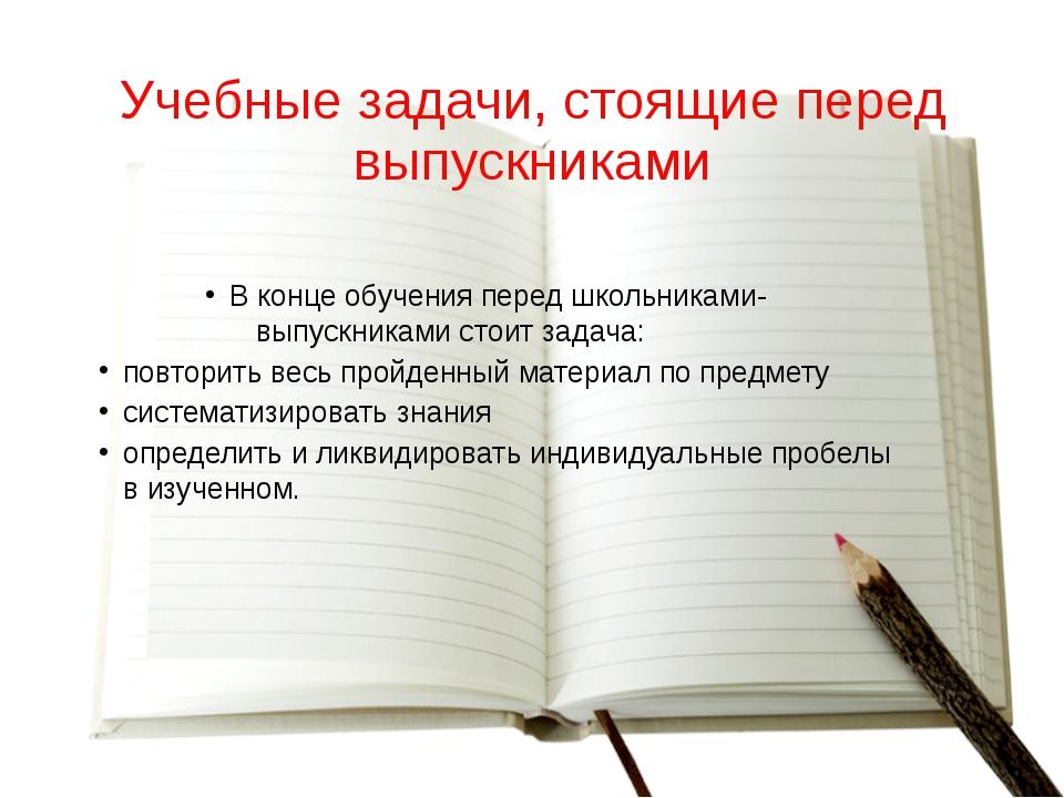 Учебные задачи, стоящие перед выпускниками В конце обучения перед школьниками...