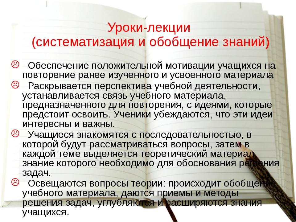 Уроки-лекции (систематизация и обобщение знаний) Обеспечение положительной м...