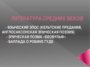 ЛИТЕРАТУРА СРЕДНИХ ВЕКОВ - ЯЗЫЧЕСКИЙ ЭПОС (КЕЛЬТСКИЕ ПРЕДАНИЯ, АНГЛОСАКСОНСКА