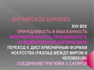 АНГЛИЙСКОЕ БАРОККО XVII ВЕК ПРИЧУДЛИВОСТЬ И ИЗЫСКАННОСТЬ МОНУМЕНТАЛЬНОСТЬ, ГР