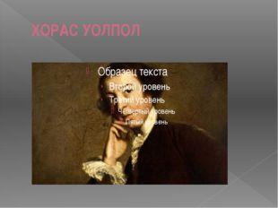 ХОРАС УОЛПОЛ