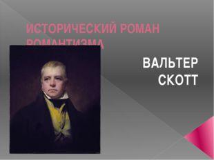 ИСТОРИЧЕСКИЙ РОМАН РОМАНТИЗМА ВАЛЬТЕР СКОТТ