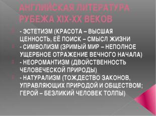 АНГЛИЙСКАЯ ЛИТЕРАТУРА РУБЕЖА XIX-XX ВЕКОВ - ЭСТЕТИЗМ (КРАСОТА – ВЫСШАЯ ЦЕННОС