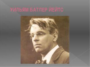 УИЛЬЯМ БАТЛЕР ЙЕЙТС 1