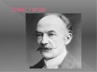 ТОМАС ГАРДИ .