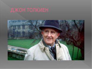 ДЖОН ТОЛКИЕН .