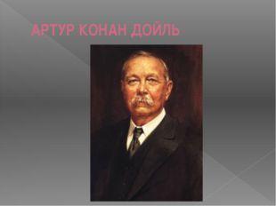 АРТУР КОНАН ДОЙЛЬ .