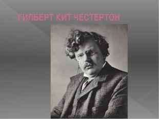 ГИЛБЕРТ КИТ ЧЕСТЕРТОН .