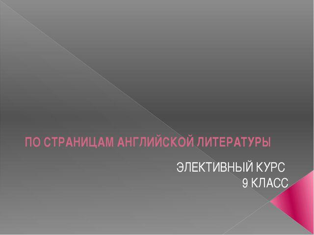 ПО СТРАНИЦАМ АНГЛИЙСКОЙ ЛИТЕРАТУРЫ ЭЛЕКТИВНЫЙ КУРС 9 КЛАСС