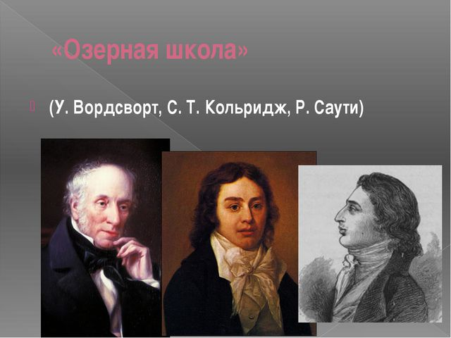 «Озерная школа» (У. Вордсворт, С. Т. Кольридж, Р. Саути)