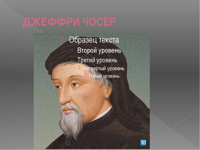ДЖЕФФРИ ЧОСЕР