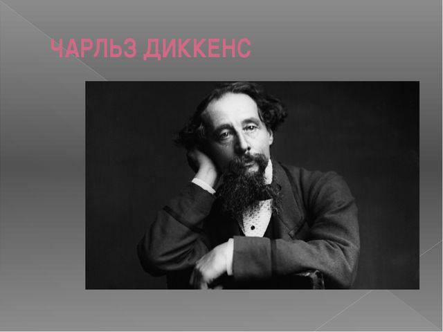 ЧАРЛЬЗ ДИККЕНС 1