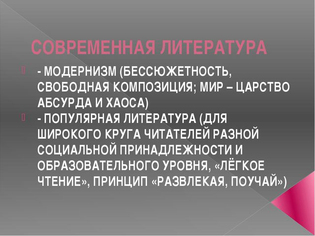 СОВРЕМЕННАЯ ЛИТЕРАТУРА - МОДЕРНИЗМ (БЕССЮЖЕТНОСТЬ, СВОБОДНАЯ КОМПОЗИЦИЯ; МИР...