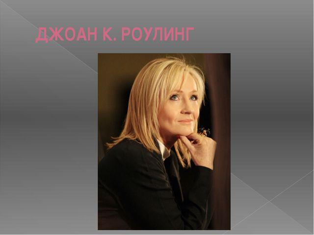 ДЖОАН К. РОУЛИНГ .
