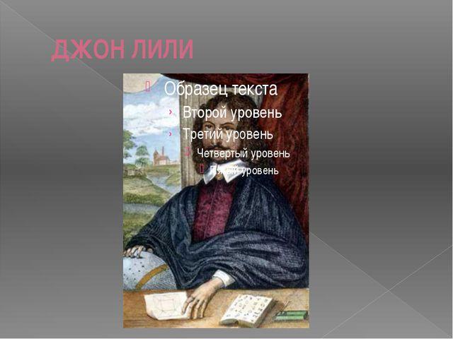 ДЖОН ЛИЛИ