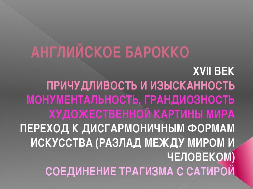 АНГЛИЙСКОЕ БАРОККО XVII ВЕК ПРИЧУДЛИВОСТЬ И ИЗЫСКАННОСТЬ МОНУМЕНТАЛЬНОСТЬ, ГР...