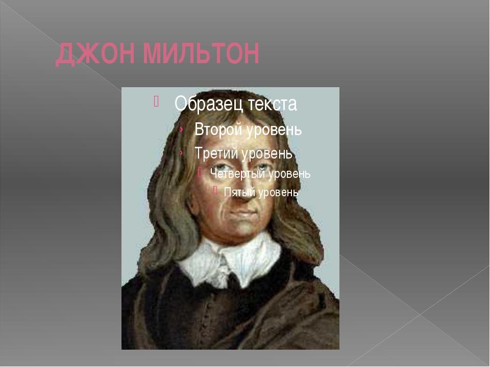ДЖОН МИЛЬТОН