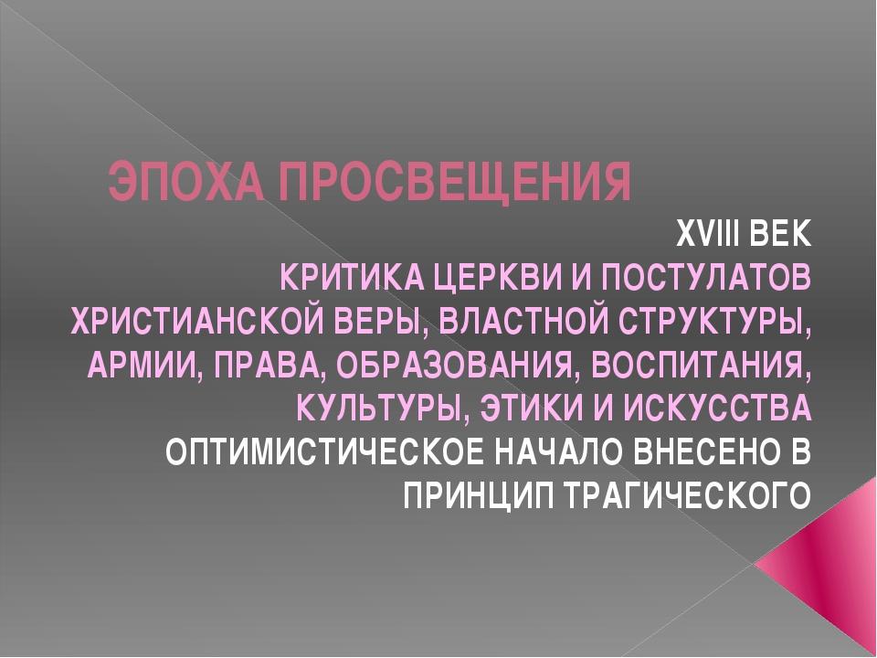 ЭПОХА ПРОСВЕЩЕНИЯ XVIII ВЕК КРИТИКА ЦЕРКВИ И ПОСТУЛАТОВ ХРИСТИАНСКОЙ ВЕРЫ, ВЛ...