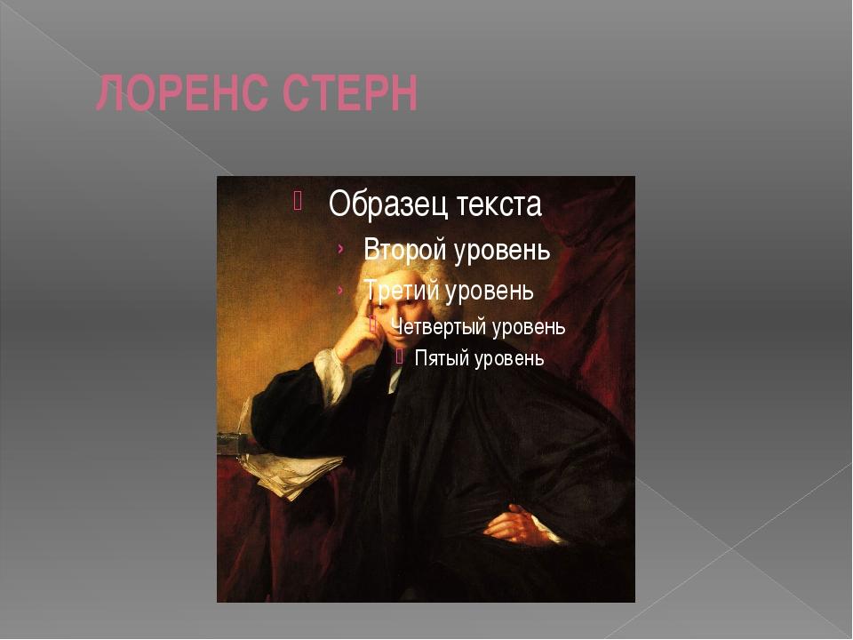 ЛОРЕНС СТЕРН
