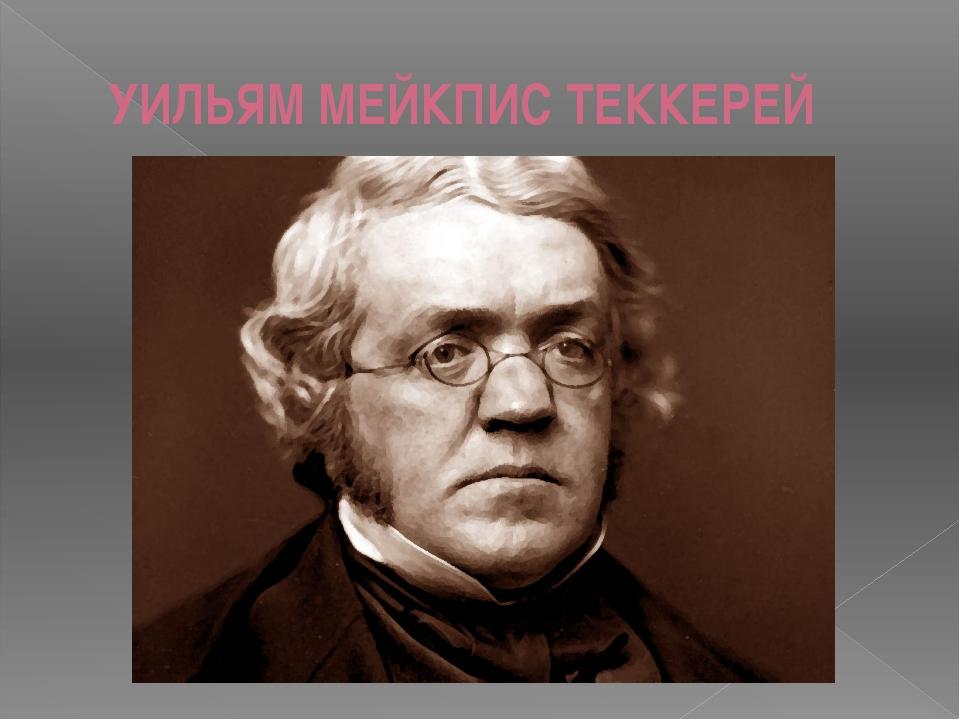 УИЛЬЯМ МЕЙКПИС ТЕККЕРЕЙ 1