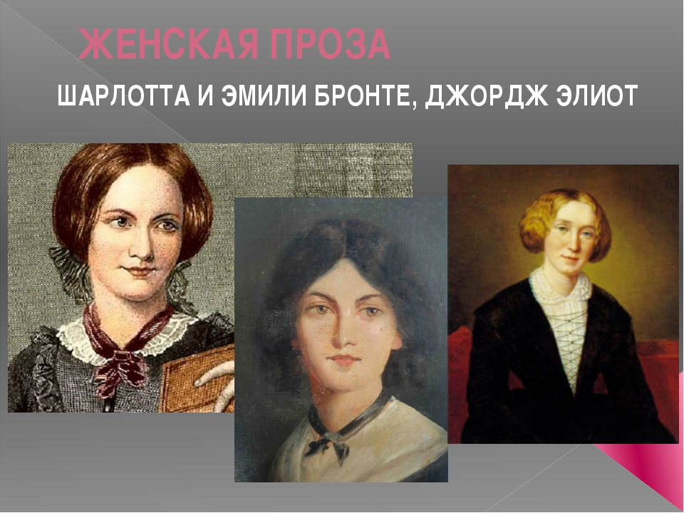 ЖЕНСКАЯ ПРОЗА ШАРЛОТТА И ЭМИЛИ БРОНТЕ, ДЖОРДЖ ЭЛИОТ