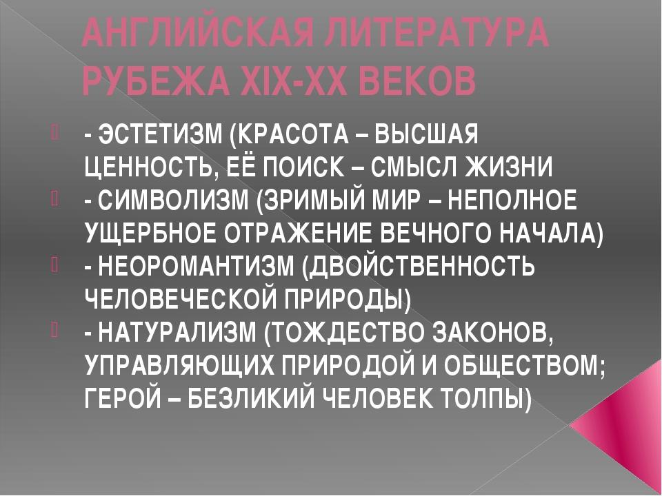 АНГЛИЙСКАЯ ЛИТЕРАТУРА РУБЕЖА XIX-XX ВЕКОВ - ЭСТЕТИЗМ (КРАСОТА – ВЫСШАЯ ЦЕННОС...