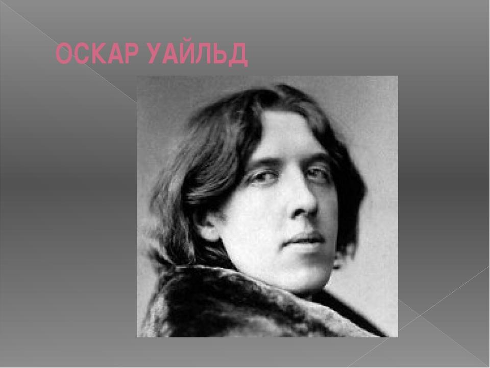 ОСКАР УАЙЛЬД 1
