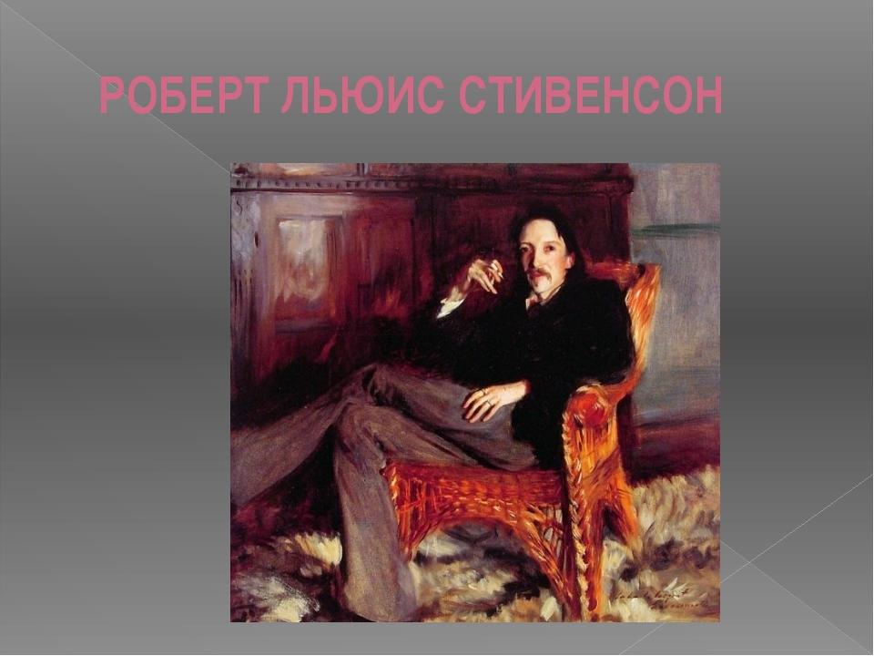 РОБЕРТ ЛЬЮИС СТИВЕНСОН 1