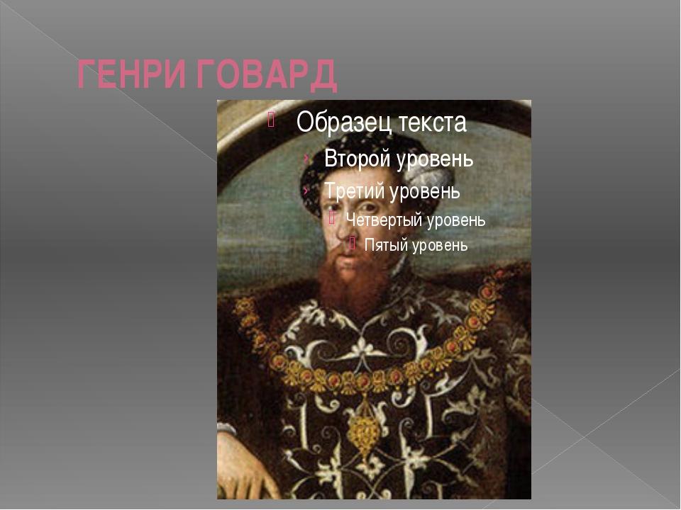 ГЕНРИ ГОВАРД