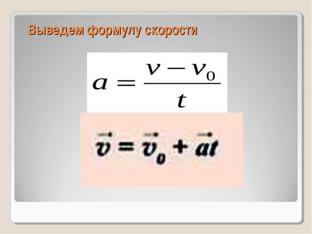 Выведем формулу скорости