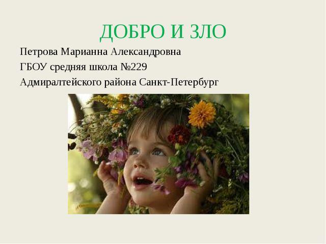 ДОБРО И ЗЛО Петрова Марианна Александровна ГБОУ средняя школа №229 Адмиралтей...