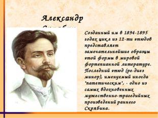 Александр Скрябин Созданный им в 1894-1895 годах цикл из 12-ти этюдов предста