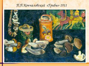 П.П.Кончаловский «Грибы» 1911