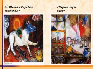 М.Шагал «Корова с зонтиком» «Париж через окно»