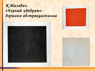 К.Малевич. «Черный квадрат»-вершина абстракционизма