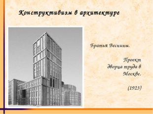 Конструктивизм в архитектуре Братья Веснины. Проект дворца труда в Москве. (1