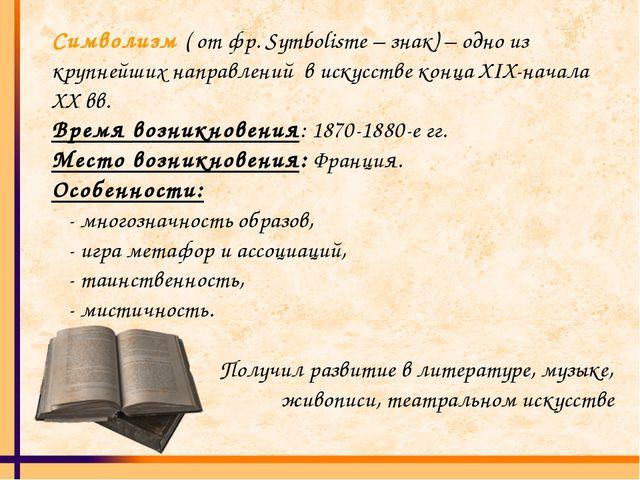 Символизм ( от фр. Symbolisme – знак) – одно из крупнейших направлений в иску...
