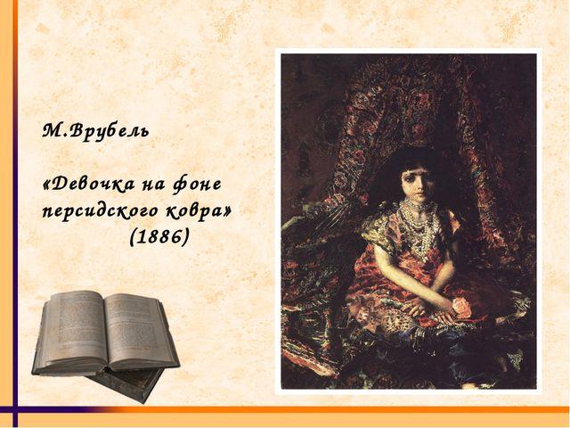М.Врубель «Девочка на фоне персидского ковра» (1886)