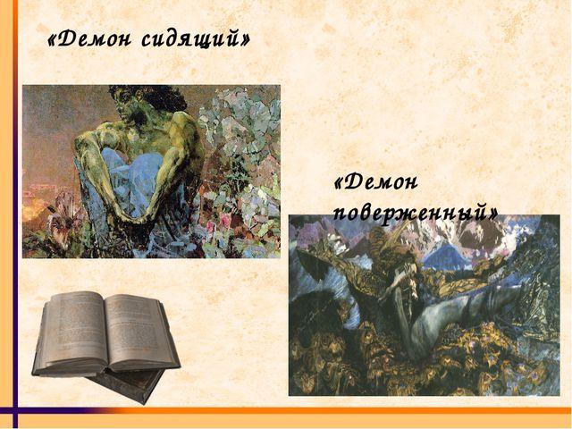 «Демон сидящий» «Демон поверженный»