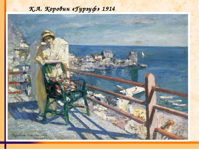 К.А. Коровин «Гурзуф» 1914