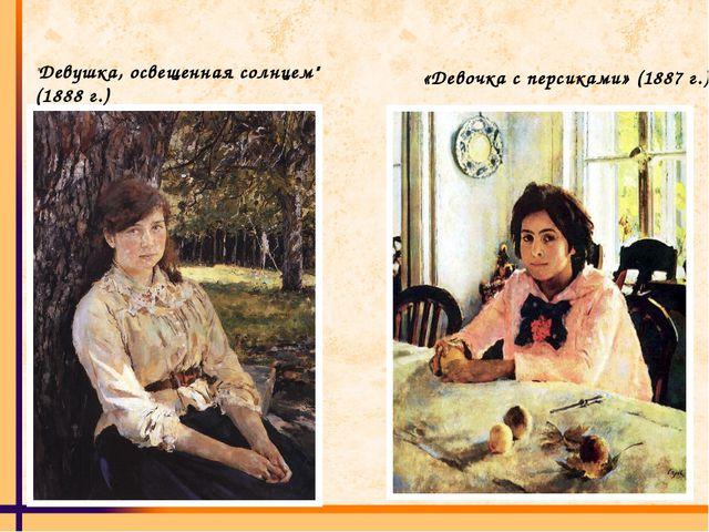 """""""Девушка, освещенная солнцем"""" (1888 г.) «Девочка с персиками» (1887 г.)"""
