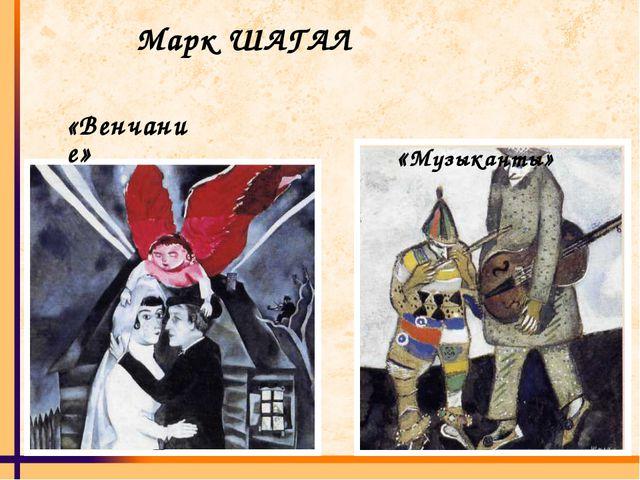 Марк ШАГАЛ «Венчание» «Музыканты»